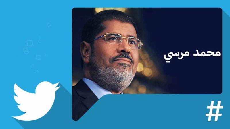 """رحيل مرسي يشعل حرب """"الوسوم"""" على تويتر.. #رفعت_الجلسة"""