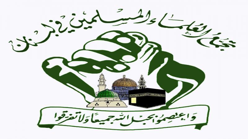تجمع العلماء المسلمين: مؤتمر البحرين لن يحقق أهدافه... والشعب الفلسطيني لن يبيع أرضه