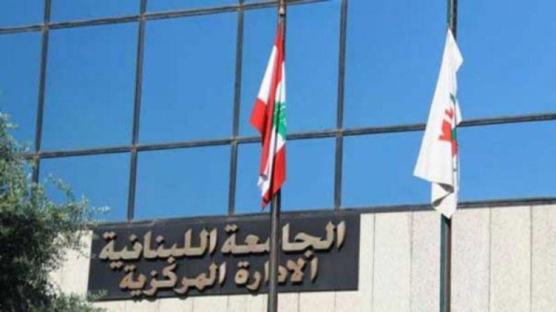 """الجامعة اللبنانية.. التوظيف أو """"الأزمات"""""""