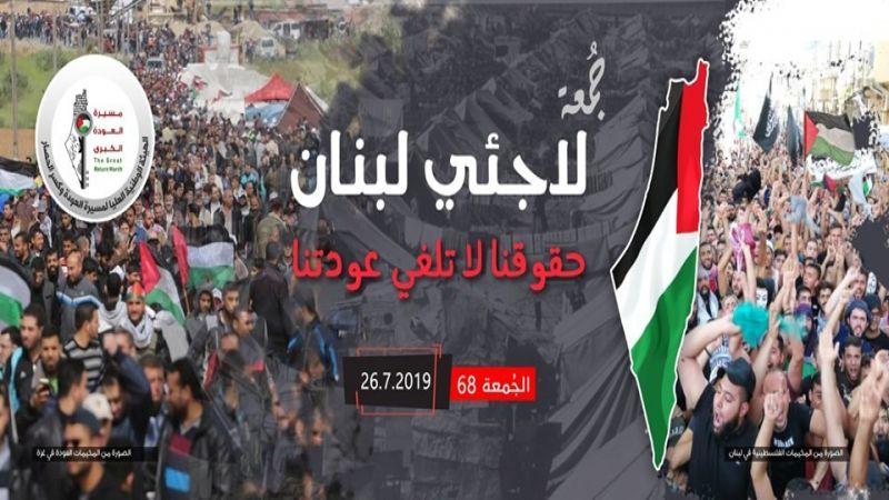 """الفلسطينيون يستعدون للمشاركة في جمعة """"لاجئي لبنان"""" على حدود غزة"""