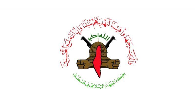 """الجهاد الاسلامي: عملية """"غوش عتصيون"""" رد طبيعي على جرائم الاحتلال"""