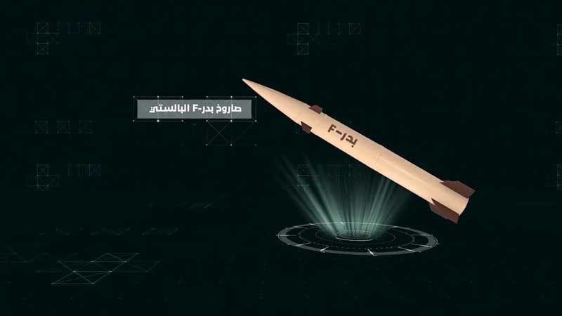 صاروخ بدرF الذي يحاكي نظيره الروسي توشكا.. ما هي أبرز مميزاته؟