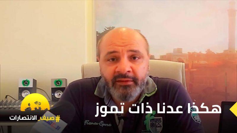 الممثل علي سعد: هكذا عدنا ذات تموز