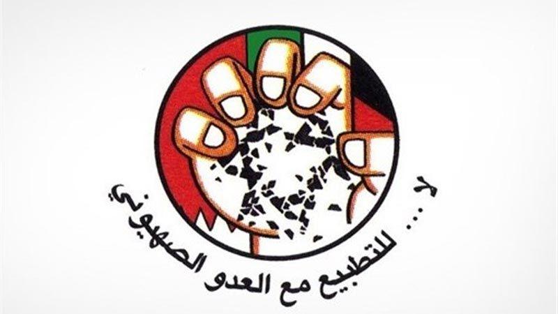 """الجمعية البحرينية لمقاومة التطبيع: """"صفقة القرن"""" وعد بلفور جديد لإحتلال المنطقة"""