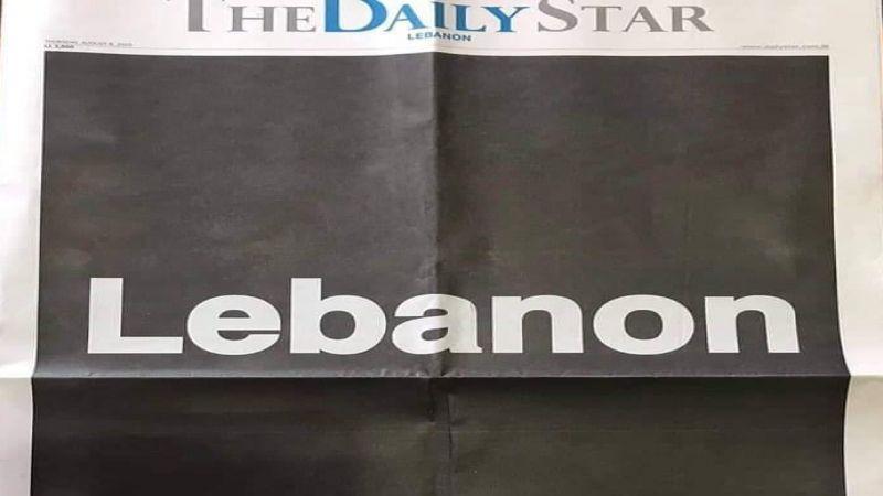 """""""ديلي ستار"""" تدق ناقوس الخطر.. لبنان الى الهاوية"""
