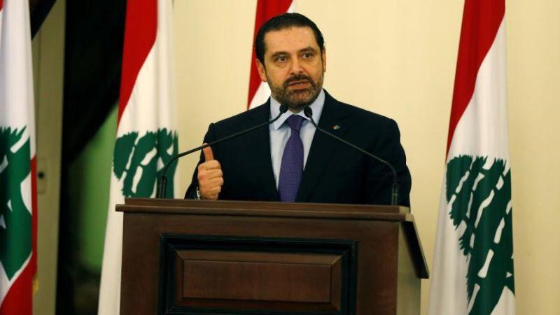 الحريري: عقوبات واشنطن على نائبي حزب الله أخذت منحًى جديدًا ولن تؤثر على عمل الحكومة