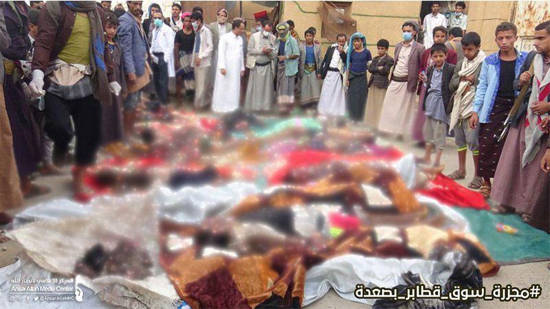 مجزرة جديدة تودي بحياة 13 يمنياً يرتكبها العدوان السعودي بقصف سوق شعبي في صعدة