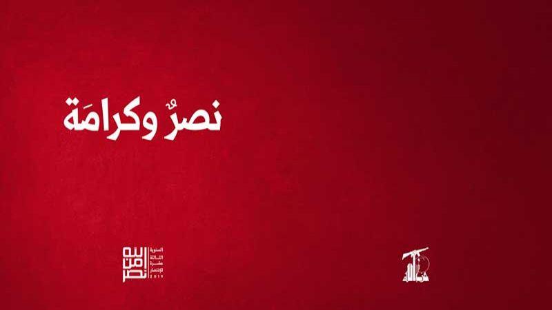 """السيد نصر الله يتحدث في مهرجان الإنتصار الكبير """"نصر وكرامة"""" الجمعة 16 آب"""