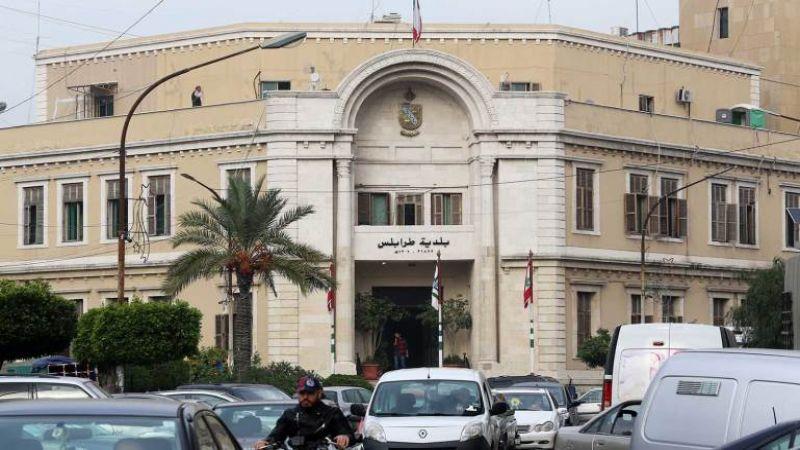 أزمة انتخاب رئيس بلدية طرابلس متواصلة.. وشللٌ كامل لعملها في آب