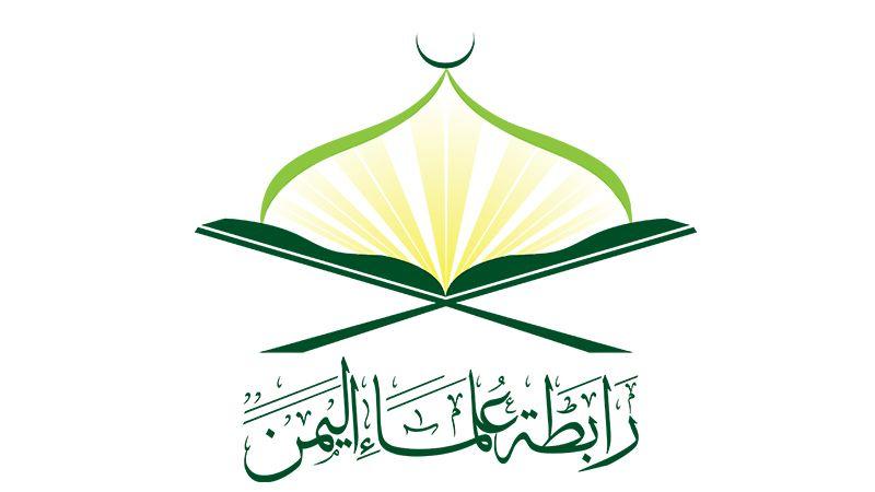 رابطة علماء اليمن: المشاركة في ورشة البحرين خيانة عظمى للقيم والمبادئ الإنسانية