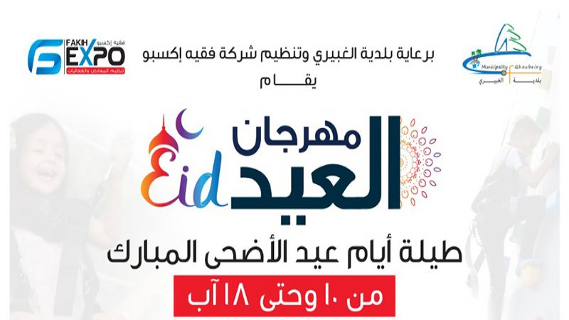 """""""مهرجان العيد"""" برعاية بلدية الغبيري"""