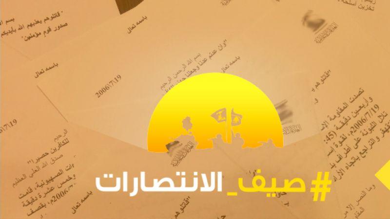 """""""العهد"""" يوثّق بيانات المقاومة الاسلامية في تموز 2006: اليوم التاسع"""