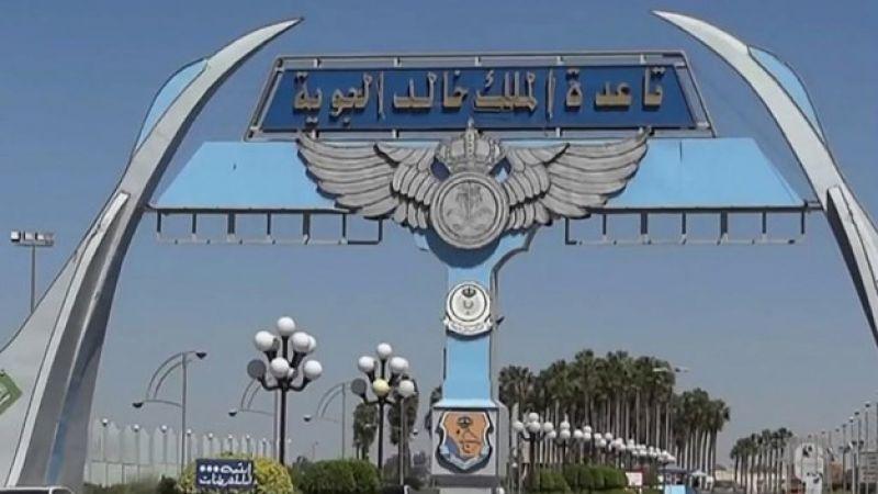 سلاح الجوي اليمني يستهدف قاعدة الملك خالد الجوية السعودية..ويتوعّد بالمزيد