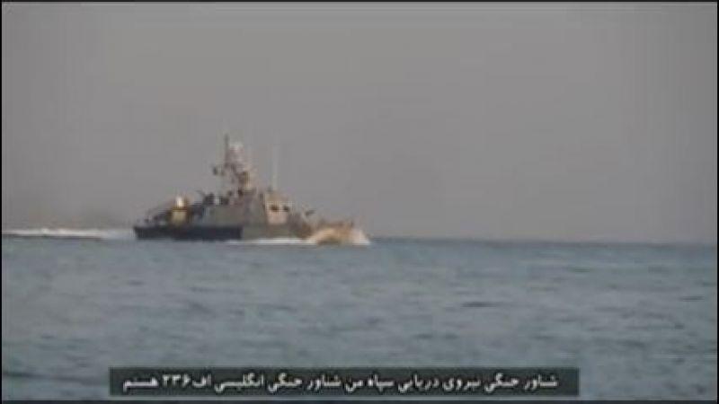 بالفيديو.. هكذا حذّر الحرس الثوري الايراني السفينة الحربية البريطانية