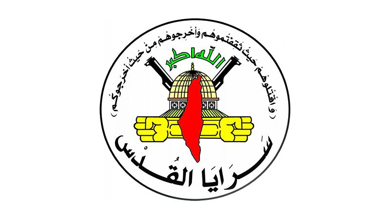 بالفيديو - هكذا طوّرت سرايا القدس الراجمات الصاروخية