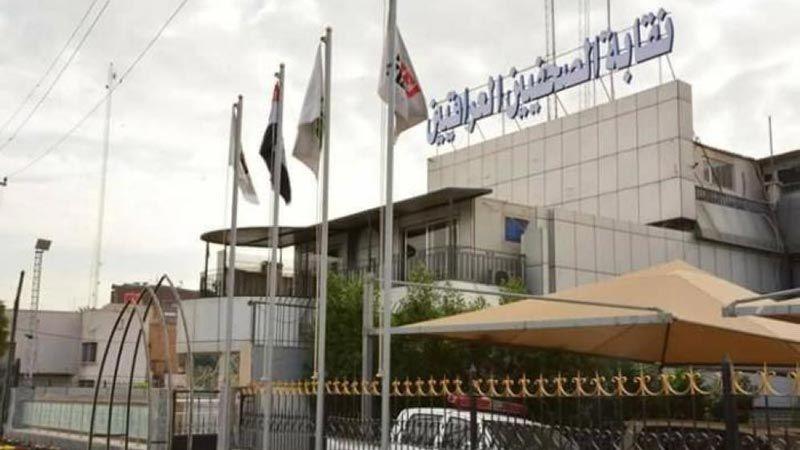 نقابة الصحفيين العراقيين تتوعّد بمعاقبة من يزور الأراضي المحتلة