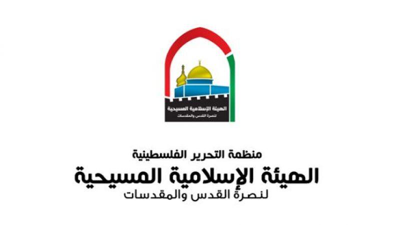 """""""الهيئة الإسلامية المسيحية"""" تحذر من دعوات الصهاينة لاقتحام الأقصى أيام العيد"""