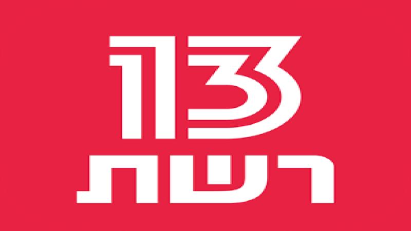 """القناة 13: ابن سلمان فهم أن عليه التوجه كلياإلى """"إسرائيل"""""""