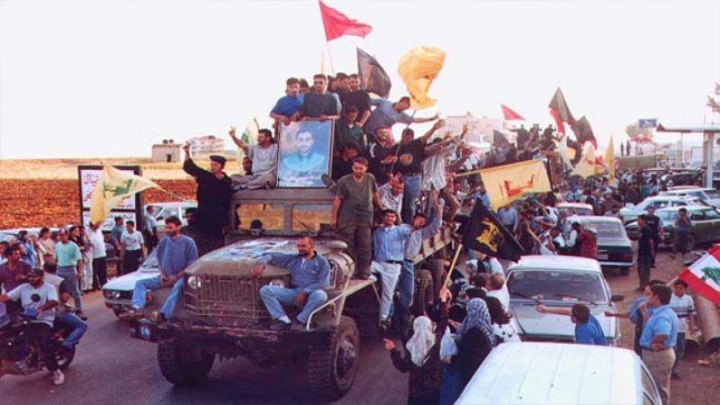 الخامس والعشرون من أيار 2000.. تسعة عشر عاماً وتبقى المقاومة النهج