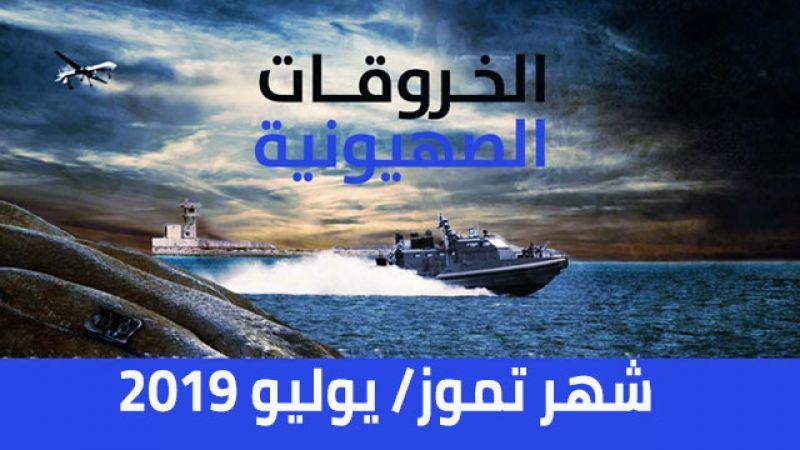 الخروقات الصهيونية للسيادة اللبنانية لشهر تموز/يوليو 2019