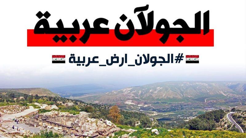 """فلسطين على موعد مع جمعة """"الجولان عربية سورية"""".."""