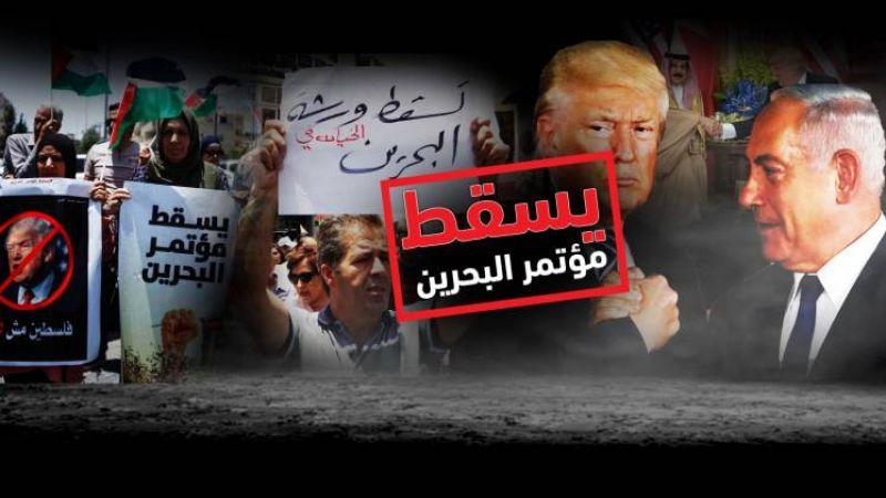 مؤتمر البحرين الأمريكي فرصة للتقارب بين العدو ودول خليجية