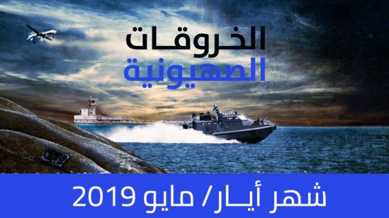 الخروقات الصهيونية للسيادة اللبنانية لشهر أيار/مايو 2019