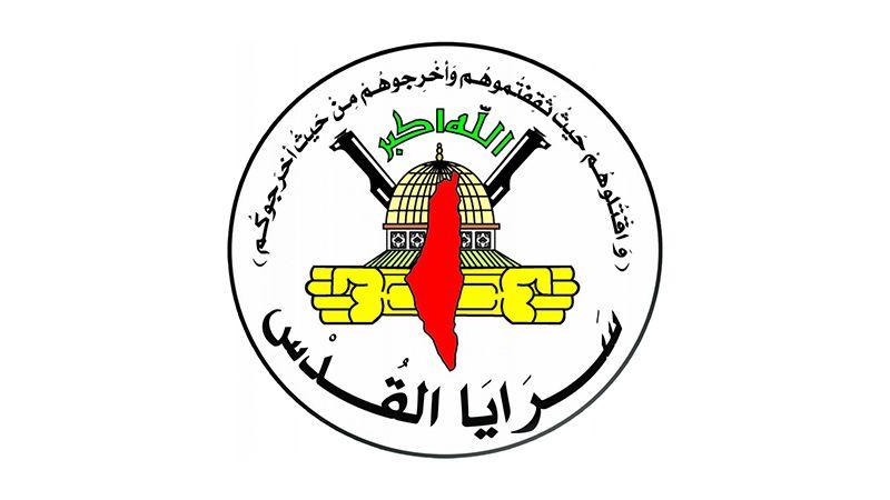 سرايا القدس: سنبدأ من حيث انتهت المعركة في حال عدم التزام العدو بالتفاهمات
