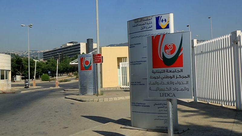 """50 يوماً على الاضراب المفتوح .. هكذا يرد طلاب """"اللبنانية""""!"""