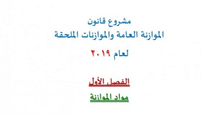 موازنة الحكومة اللبنانية 2019: المواطن في خدمة الأرقام!؟
