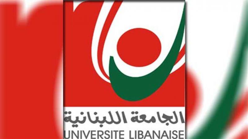 شهيب طمأن مجلس الجامعة اللبنانية إلى عدم المساس بالرواتب ودعا إلى وقف الإضراب