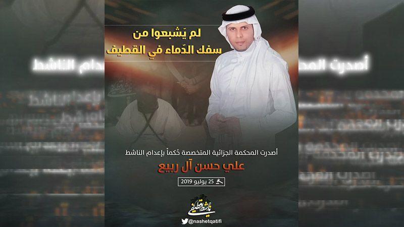 بعد تصفية أخَوَيْه.. السلطات السعودية تقرّر إعدام المعتقل تعسفيًا علي آل ربيع