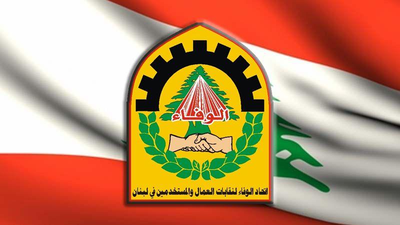 ندوة لوحدة النقابات في حزب الله في ذكرى إنتصار تموز في الغبيري