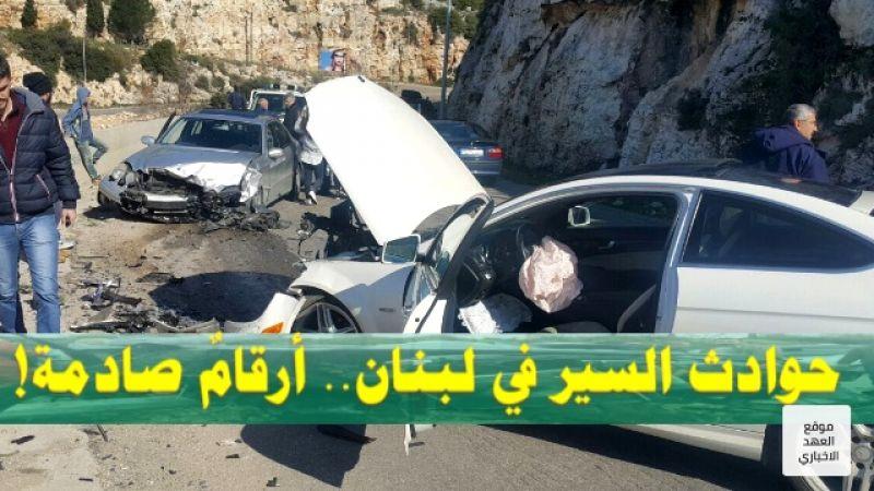 حوادث السير في لبنان.. ارقام صادمة!