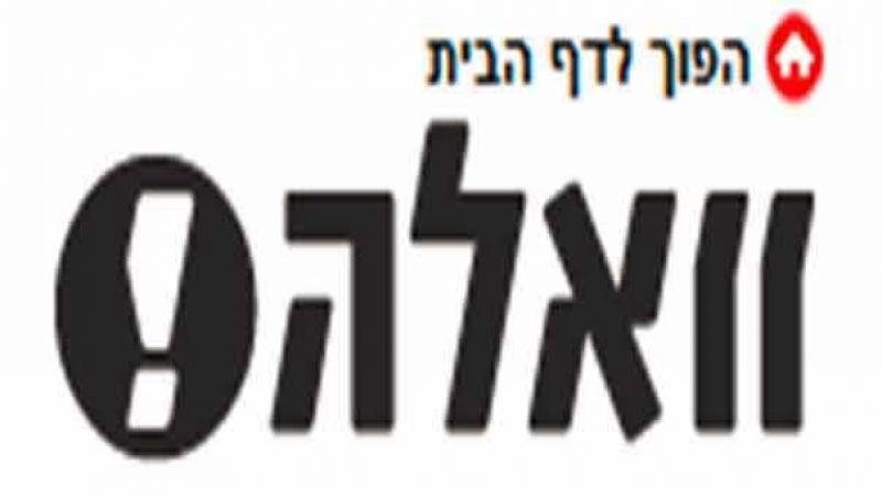 """""""والاه"""": الأمن يتآكل وحزب الله يتابع الجيش الاسرائيلي"""