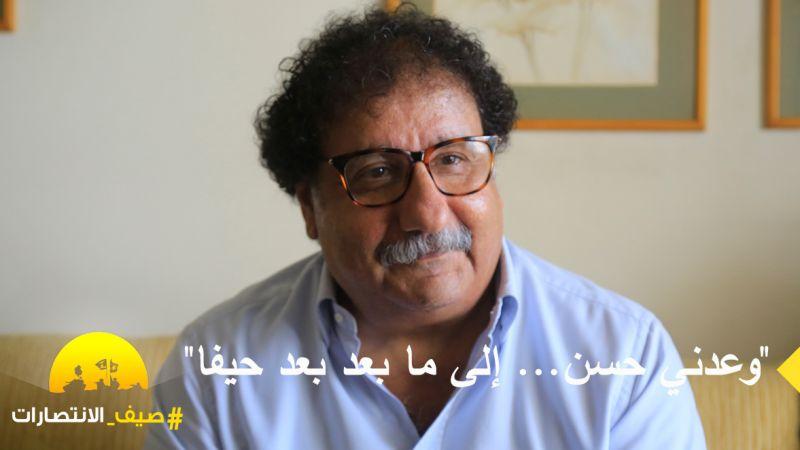 """خالد الهبر لـ""""العهد"""": أحِنّ الى حيفا ويافا والناصرة.. وهذه رسالتي إلى السيد حسن"""