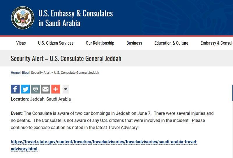 القنصلية الأميركية في جدة