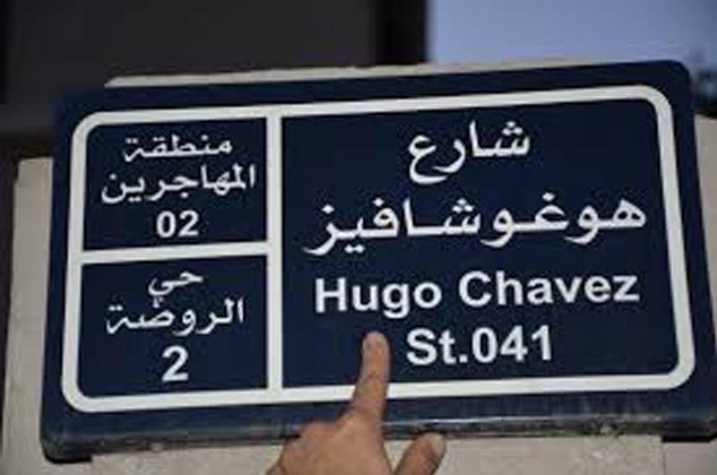 بالصور...شوارع دمشق تحمل أسماء أصحاب المواقف المشرفة