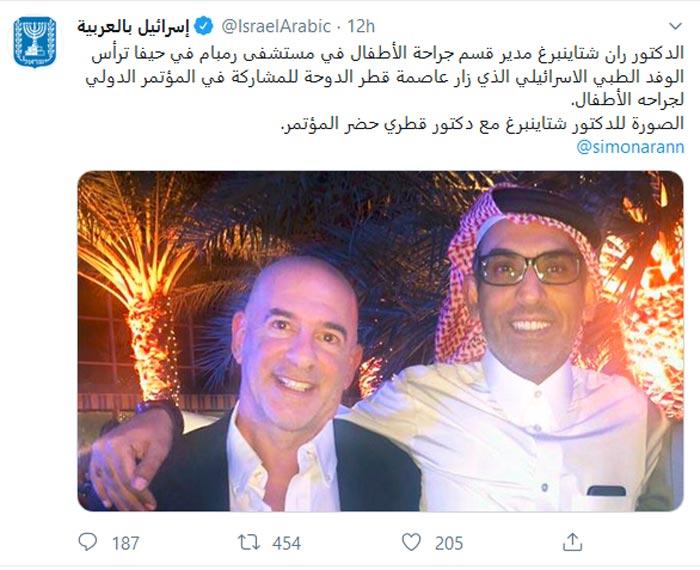 مشاركة إسرائيلية علنية في مؤتمر دولي في الدوحة