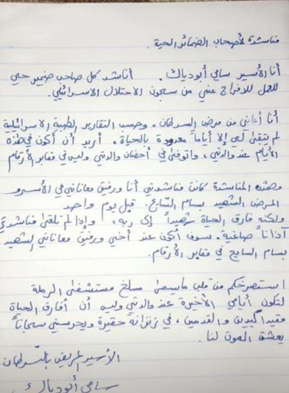 استشهاد الأسير الفلسطيني أبو دياك يرفع عدد الشهداء الأسرى إلى 222