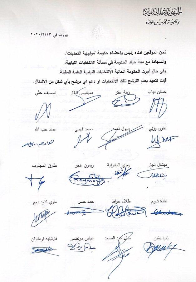 أعضاء الحكومة يتعهّدون بالتصريح عن جميع أموالهم وبعدم الترشّح للانتخابات