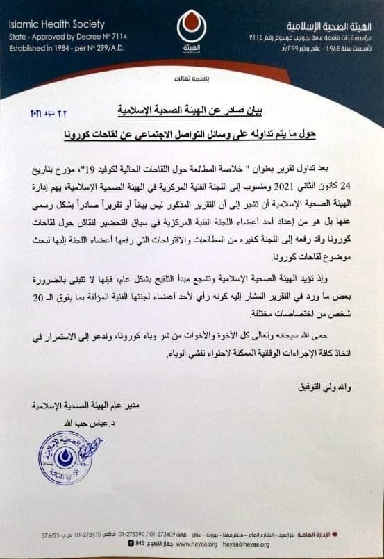 الهيئة الصحية الإسلامية: نؤيد ونشجع مبدأ التلقيح بشكل عام