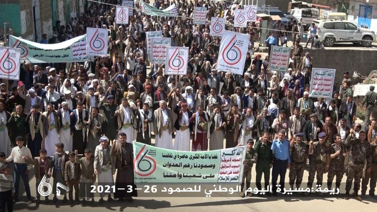 يوم الصمود الوطني في اليمن .. حشود تملأ الساحات وتأكيد على خيار المقاومة
