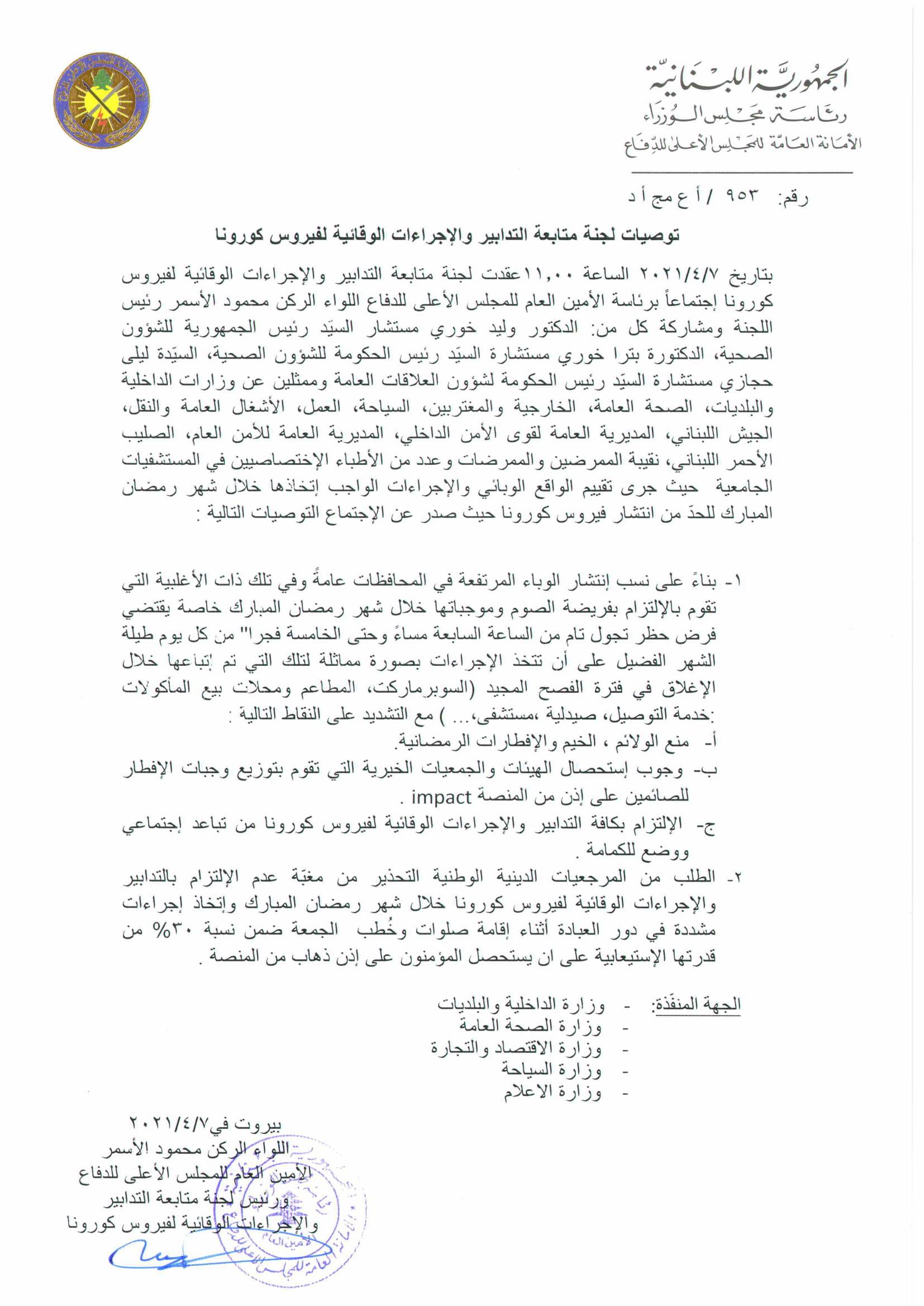 حظر تجول وتوصياتٌ أخرى للجنة كورونا خلال شهر رمضان