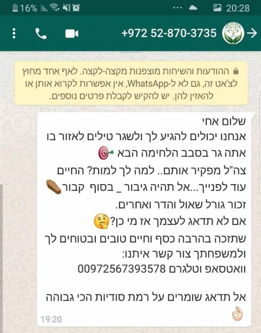 """ارتباك في أوساط جنود الاحتلال: """"حماس"""" تهدّدننا عبر الـ""""واتس أب"""""""